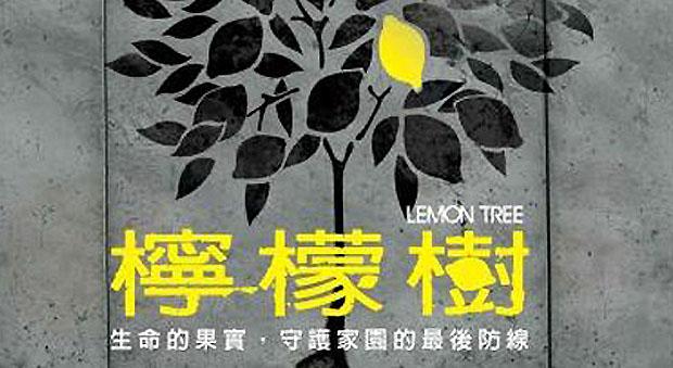 緯來電影台-檸檬樹 緯來電視網 電視網 體育台 日本台 綜合台 電影台 戲劇台 育樂台 精采台